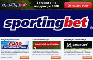 Букмекерская контора Спортингбет
