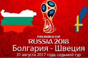 Прогноз на определяющий матч в гр. А ЧМ-2018, Болгария - Швеция, 31.08.2017