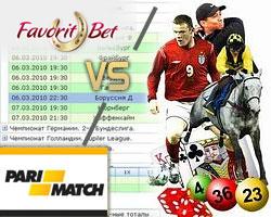 Пари-Матч или Фаворит Спорт - какая лучшая букмекерская контора?