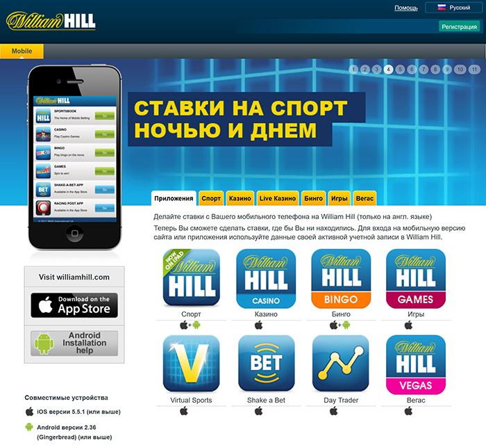 Мобильная версия William Hill - Android и IOS