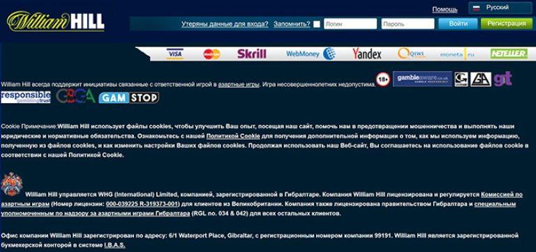 официальный сайт промокод вильям хилл