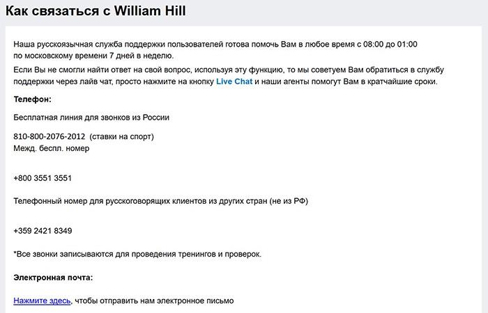 Поддержка клиентов - support williamhill