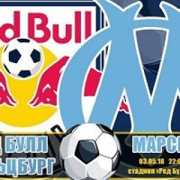Прогноз на футбол, ЛЕ, ответные полуфиналы, Ред Булл-Марсель, 04.05.18. Воздастся ли французам по заслугам?