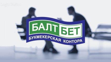 БК «Балтбет», как пример дискредитации понятия «легальность»