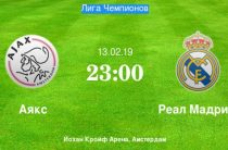 Прогноз на футбол, Лига Чемпионов-2019, Аякс – Реал Мадрид, 13.02.19. Сумеют ли хозяева навязать сопротивление фаворитам?