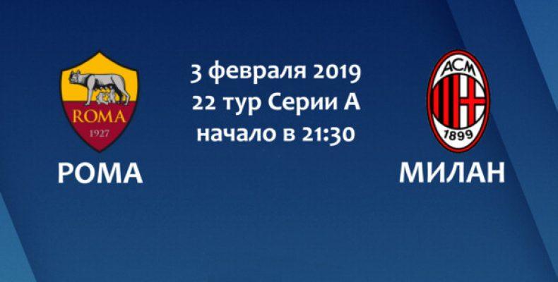 Прогноз на футбол, Италия, Рома-Милан, 03.02.2019. Сумеют ли хозяева одолеть непростого соперника?