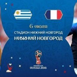 Прогноз на футбол, ЧМ-2018. Уругвай – Франция, 06.07.2018. Сколько усилий приложат трёхцветные для победы