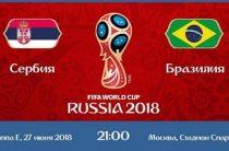 Прогноз на футбол, ЧМ-2018. Сербия – Бразилия, 27.06.18. Действительно ли бразильцы вышли на чемпионский график?