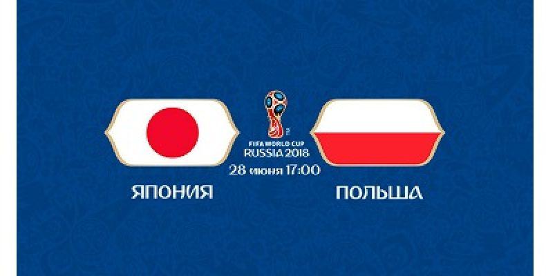 Прогноз на футбол, ЧМ-2018. Япония-Польша, 28.06.18. Покажут ли поляки полную несостоятельность на мировом уровне?