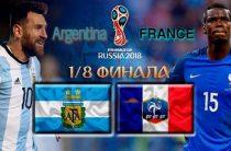 Прогноз на футбол, ЧМ-2018. Франция-Аргентина, 30.06.18. Сумеют ли аргентинцы снова отскочить?