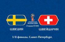 Прогноз на футбол, ЧМ-2018. Швеция-Швейцария, 03.07.18. Получится ли у коллективов выявить сильнейшего?