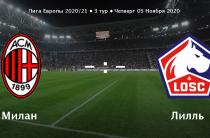 Профессиональный прогноз на футбол, Лига Европы, Милан – Лилль, 05.11.2020