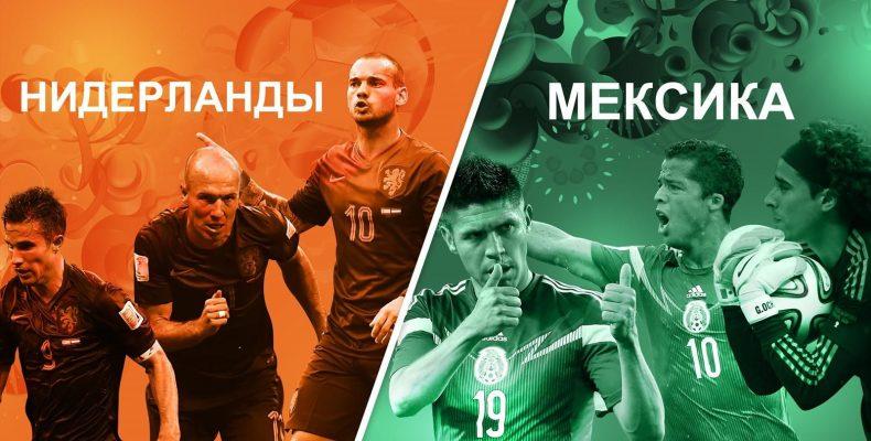 Профессиональный прогноз на футбол, товарищеская встреча, Голландия – Мексика, 07.10.2020