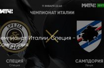 Прогноз на футбол, Италия, Специя – Сампдория, 11.01.2021