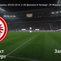 Прогноз на футбол, Лига Европы, Айнтрахт – Зальцбург, 20.02.2020. Хватит ли у австрийцев пороха на весну?