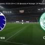 Прогноз на футбол, Лига Европы, Копенгаген – Селтик, 20.02.2020. Что нам покажет северное дерби?