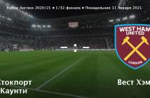Прогноз на футбол, Англия, Стокпорт – Вест Хэм Юнайтед, 11.01.2021