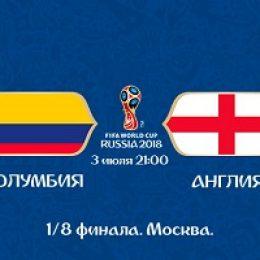 Прогноз на футбол, ЧМ-2018. Колумбия – Англия, 03.07.18. Смогут ли молодые англичане повторить успехи старых?