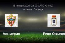Прогноз на футбол, Испания, Сегунда, Альмерия – Реал Овьедо, 16.01.2020. Будет ли поединок результативным?