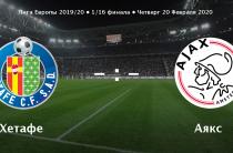 Прогноз на футбол, Лига Европы, Хетафе – Аякс, 20.02.2020. Продолжатся ли прошлогодние подвиги голландцев?