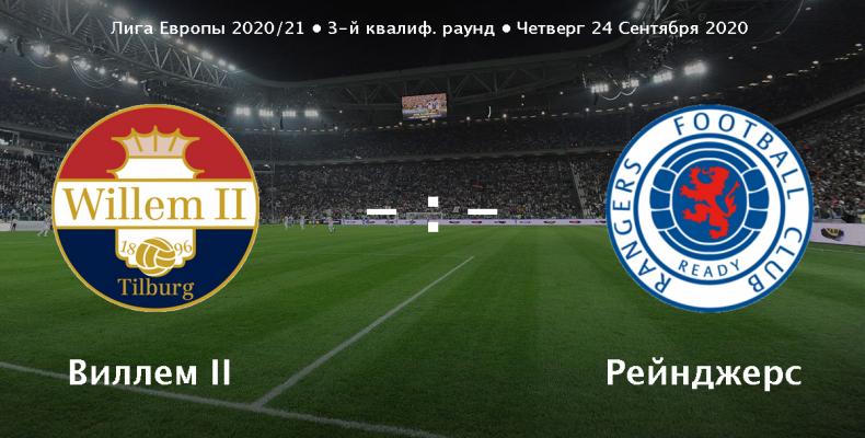 Профессиональный прогноз на футбол, Лига Европы, Виллем II – Рейнджерс, 24.09.2020