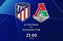 Прогноз на футбол, Атлетико – Локомотив, Лига чемпионов, 11.12.19. Испытают ли железнодорожники очередное унижение?