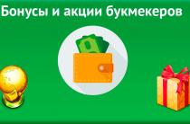 Как подняться, используя бонусные ставки