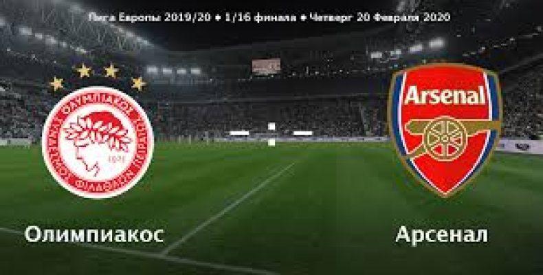 Прогноз на футбол, Лига Европы, Олимпиакос – Арсенал, 20.02.2020. Собираются ли англичане выигрывать титул?