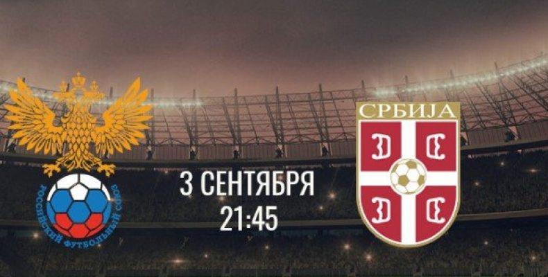 Профессиональный прогноз на футбол, Лига Наций, Россия – Сербия, 03.09.2020