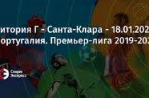 Прогноз на футбол, Португалия, Витория Гимарайнш – Санта-Клара, 18.01.2020. Выявит ли победителя битва середняков?