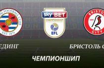 Прогноз на футбол, Англия, Рединг – Бристоль, 28.01.20. Получится ли противостояние упорным?