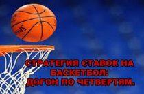 Стратегии на баскетбол от блоггеров и экспертов. Анализ эффективности. Часть 2