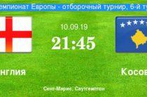 Прогноз на футбол, отбор ЧЕ-2020, Англия – Косово, 10.09.19. Справятся ли хозяева с психологическим давлением?
