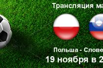 Прогноз на футбол, Польша – Словения, отбор на ЕВРО-2020, 19.11.2019. Насколько велико превосходство красно-белых?
