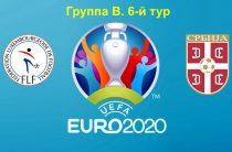 Прогноз на футбол, Сербия – Люксембург, отбор на ЕВРО-2020, 14.11.2019. Смогут ли хозяева пробить минусовую фору?