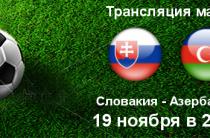 Прогноз на футбол, Словакия – Азербайджан, отбор на ЕВРО-2020, 19.11.2019. Есть ли у приезжих хоть призрачные надежды?