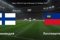 Прогноз на футбол, Финляндия – Лихтенштейн, отбор на ЕВРО-2020, 15.11.2019. Удержатся ли Суоми на второй позиции?