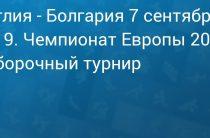 Прогноз на футбол, Англия – Болгария, квалификация чемпионата Европы, 07.09.19. С какой разницей хозяева одержат победу?