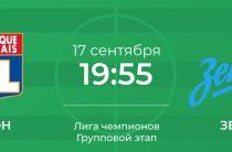 Прогноз на футбол, ЛЧ, Лион – Зенит, 17.09.2019. Достаточно ли Питерцы вошли в сезон?