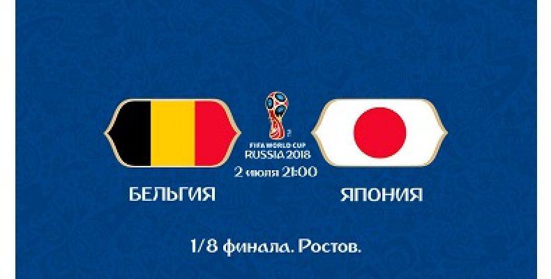 Прогноз на футбол, ЧМ-2018. Бельгия – Япония, 02.06.18. До каких пор японцы будут присутствовать на мундиале?