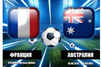 Прогноз на футбол, ЧМ-18, Франция-Австралия, 16.06.18. Стоит ли ожидать от трёхцветных разгромной победы?