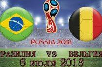 Прогноз на футбол, ЧМ-2018. Бразилия-Бельгия, 06.07.18. Сколько раз поразят коллективы вражеские ворота?