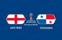 Прогноз на футбол, ЧМ-2018. Англия-Панами, 24.06.18. Расправятся ли англичане со слабейшей сборной чемпионата?