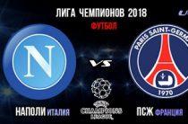 Прогноз на футбол, Лига Чемпионов-2018, 06.11.18, Наполи-ПСЖ, оправдает ли поединок звание главной схватки вечера?