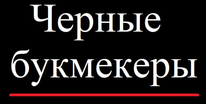 """Про """"чёрных букмекеров"""". Вводная статья"""
