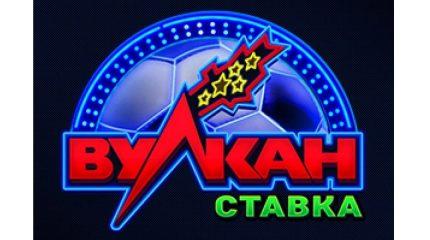 БК «Вулкан Ставка» – лидер по количеству способов обмана населения