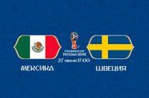 Прогноз на футбол, ЧМ-2018. Мексика – Швеция, 27.06.18. Выявят ли конкуренты из своей среды победителя?