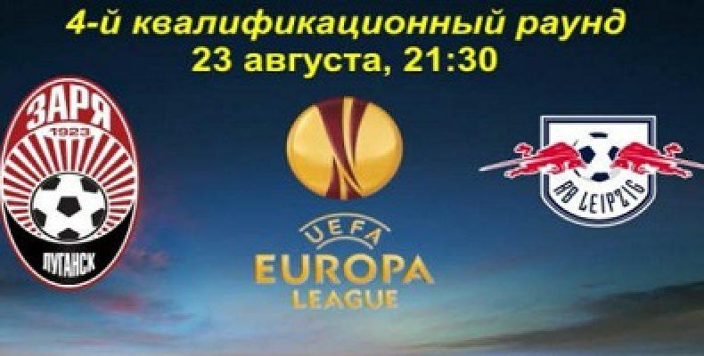 Прогноз на футбол, ЛЕ-2018, квалификация. Заря-Лейпциг, 23.08.18. Продолжит ли творить сенсации скромный бездомный клуб?