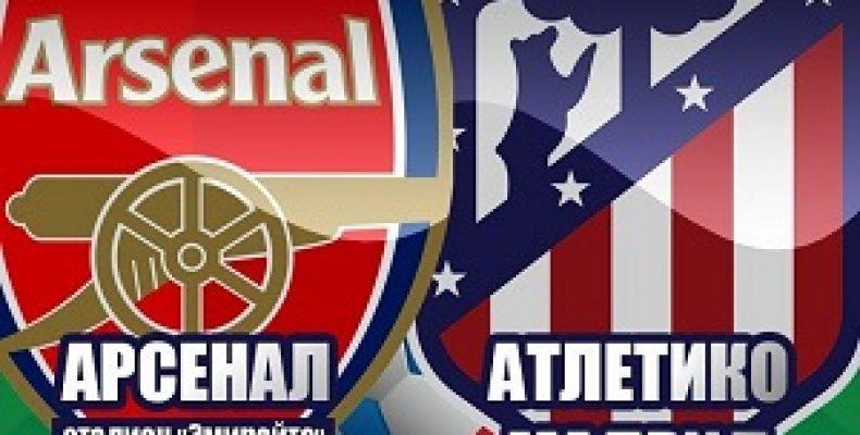 """Прогноз на футбол, ЛЕ, Арсенал-Атлетико, 26.04.18. Пробьют ли """"канониры"""" испанскую стенку?"""