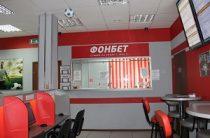 БК «Фонбет» совместно с РФС собирается осуществить важный социальный проект